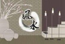 卫浴装修风水12大禁忌