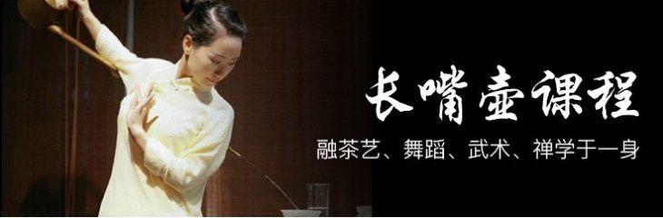汉艺唐风·长嘴壶茶艺班