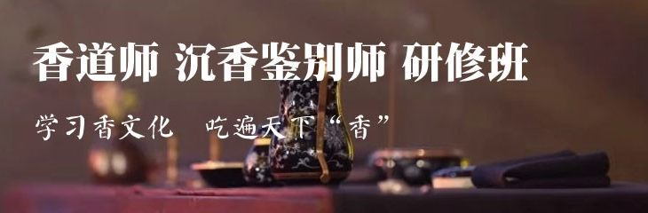 香道师和沉香鉴别师研修班
