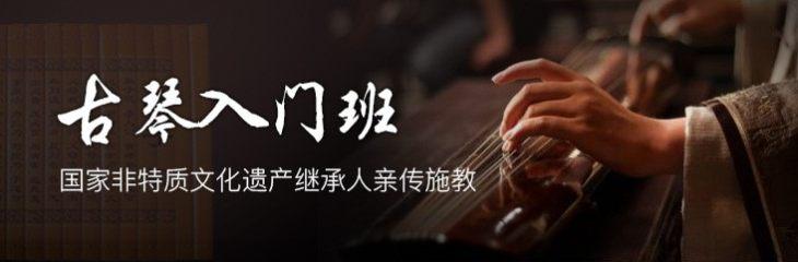 汉艺唐风 ·《古琴入门班》