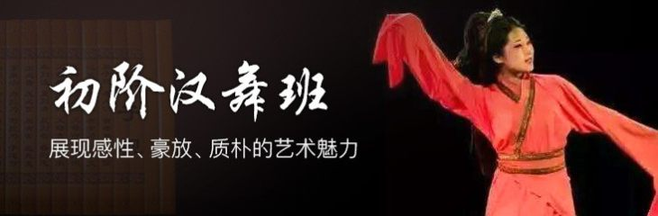 汉艺唐风·初阶汉舞班