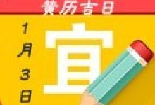 【黄道吉日】2019年1月3日黄历查询