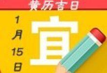 【黄道吉日】2019年1月15日黄历查询