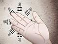 手相图解 最富贵的12种手相特征