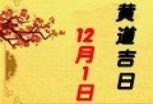【黄道吉日】2019年12月1日黄历查询