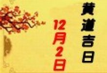 【黄道吉日】2019年12月2日黄历查询