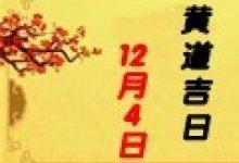 【黄道吉日】2019年12月4日黄历查询