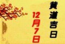 【黄道吉日】2019年12月7日黄历查询
