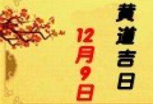 【黄道吉日】2019年12月9日黄历查询