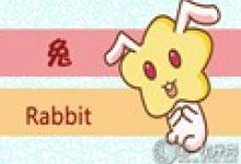 最温和的属相:父母属兔孩子属什么好