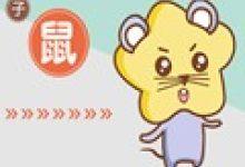 鼠年十月出生人的性格特征