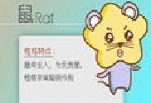鼠年九月出生人的性格特征