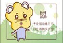 鼠年二月出生人的性格特征