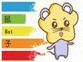 鼠年一月出生人的性格特征如何