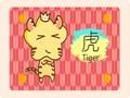 虎年宝宝几月出生好?霸气威如虎