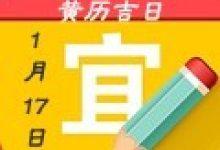 【黄道吉日】2019年1月17日黄历查询