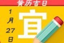 【黄道吉日】2019年1月27日黄历查询