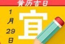 【黄道吉日】2019年1月29日黄历查询