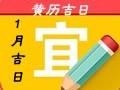 2019年1月黄道吉日一览表