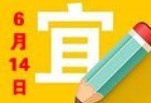 【黄道吉日】2019年6月14日黄历查询
