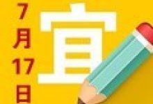 【黄道吉日】2019年7月17日黄历查询