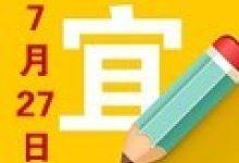 【黄道吉日】2019年7月27日黄历查询