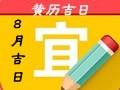 2019年8月黄道吉日一览表
