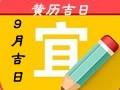 2019年9月黄道吉日一览表
