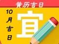 2019年10月黄道吉日一览表