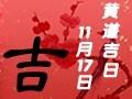 【黄道吉日】2019年11月17日黄历查询
