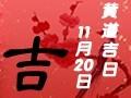 【黄道吉日】2019年11月20日黄历查询