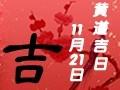 【黄道吉日】2019年11月21日黄历查询