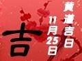 【黄道吉日】2019年11月25日黄历查询