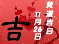 【黄道吉日】2019年11月26日黄历查询