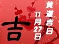 【黄道吉日】2019年11月27日黄历查询