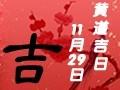 【黄道吉日】2019年11月29日黄历查询
