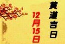 【黄道吉日】2019年12月15日黄历查询