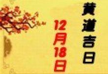 【黄道吉日】2019年12月18日黄历查询