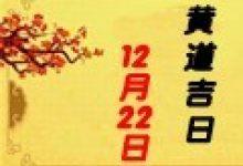 【黄道吉日】2019年12月22日黄历查询