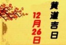 【黄道吉日】2019年12月26日黄历查询