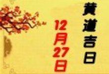 【黄道吉日】2019年12月27日黄历查询