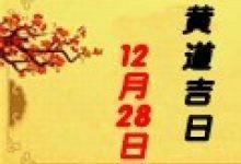 【黄道吉日】2019年12月28日黄历查询