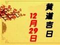 【黄道吉日】2019年12月29日黄历查询