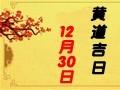 【黄道吉日】2019年12月30日黄历查询