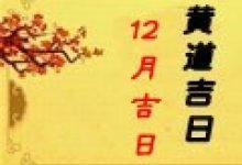 2019年12月黄道吉日一览表