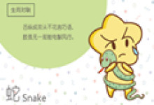 属蛇男生找女友最看重的究竟是什么