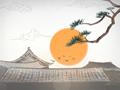 中秋节是几月几日星期几,2019中秋节是哪一天
