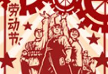详解:劳动节的习俗有哪些?