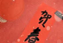 新春对联大全 春节对联万象更新