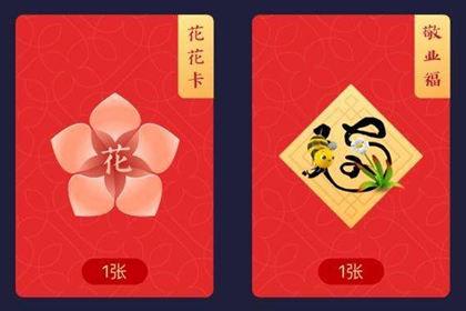 花花卡 (2)